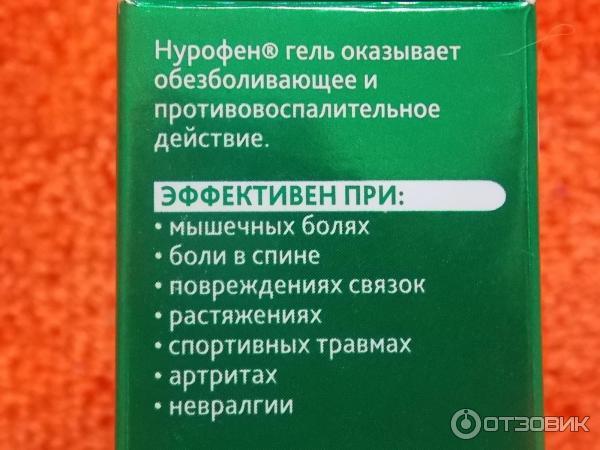 Изображение - Нурофен при болях в суставах отзывы 85382751
