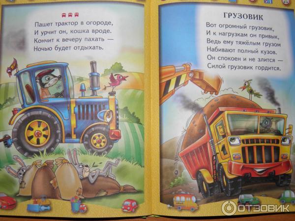 сначала сказка про трактор с картинками входные