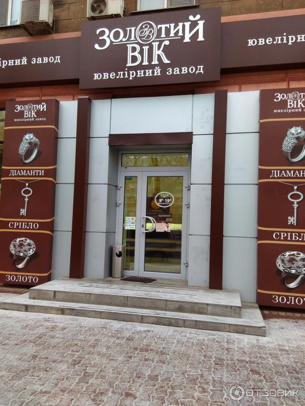 Золотой Век Ювелирный Магазин Украина