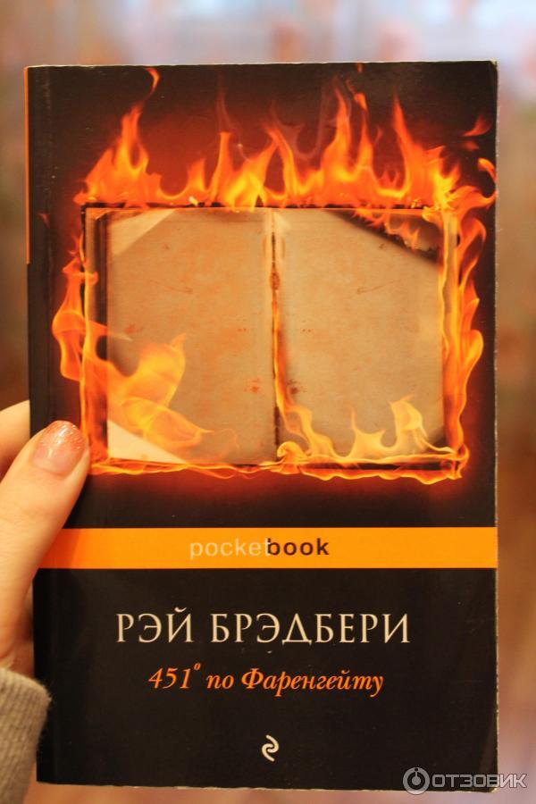 отзыв о книга 451 градус по фаренгейту рэй брэдбери книги это наше все