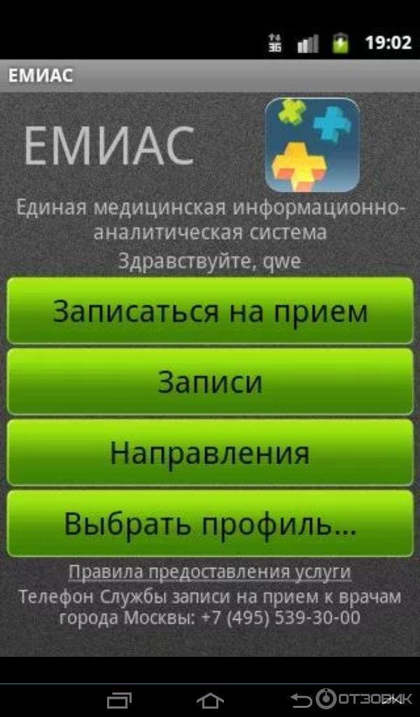 фото логотипа емиас поэтому его