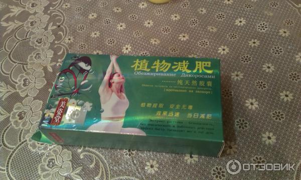 бабочка китайские таблетки для похудения