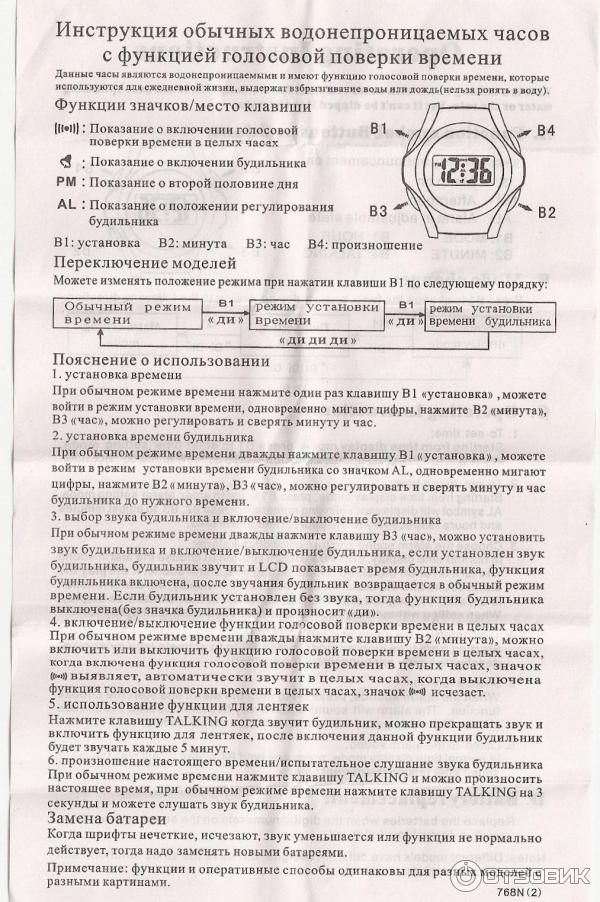 Livening-russia.ru белорусские электронные часы.