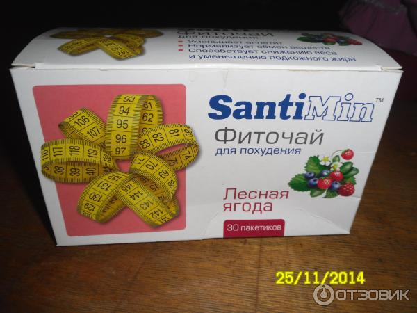 Чаи Для Похудения Аптечные. Эффективный чай для похудения
