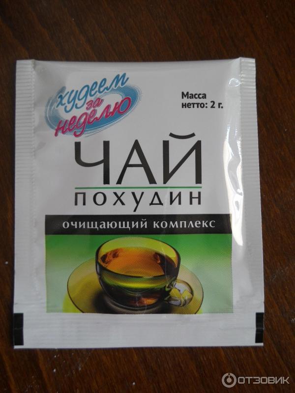 Похудеть И Пить Чай.