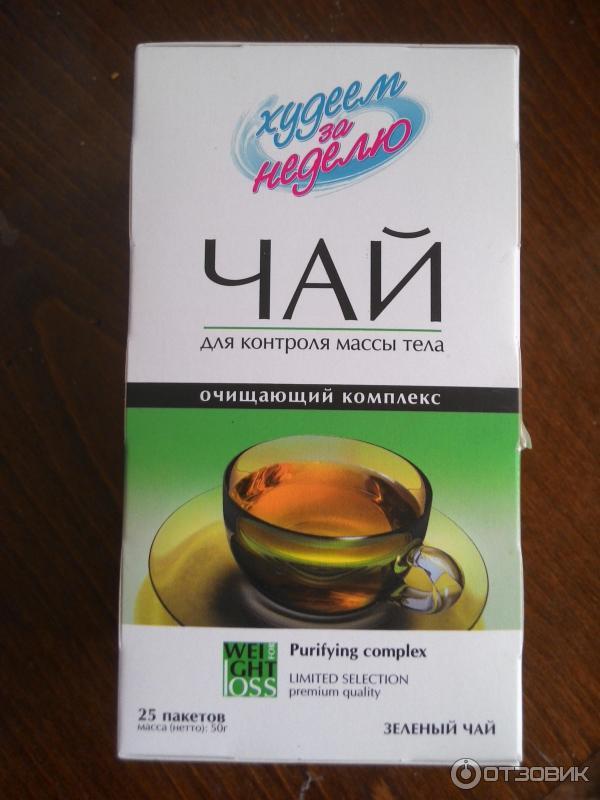 цена чая худеем за неделю отзывы