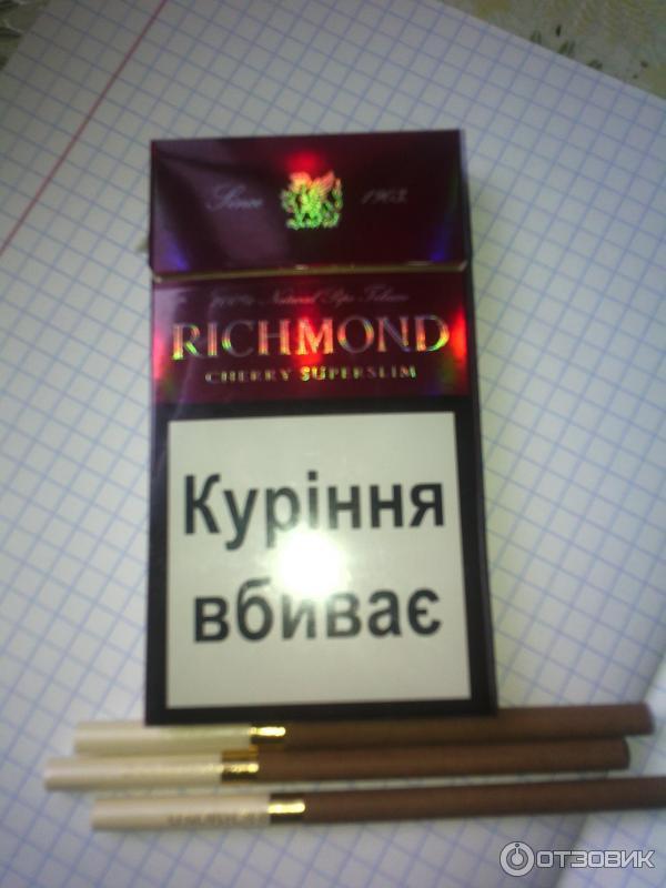 ричмонд сигареты купить в саратове