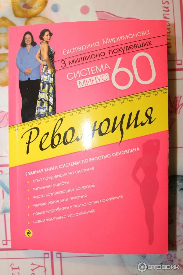 Екатерина мириманова система минус 60 диеты