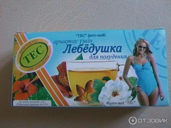 чай лебедушка для похудения отзывы