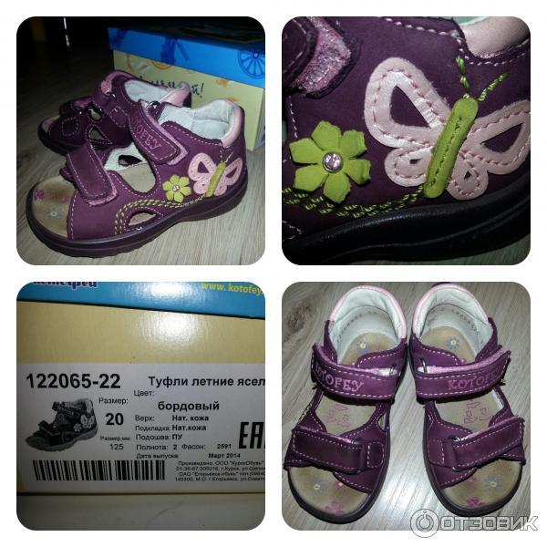 a36a4f62b Отзыв о Детская обувь Котофей | неплохая профилактическая обувь