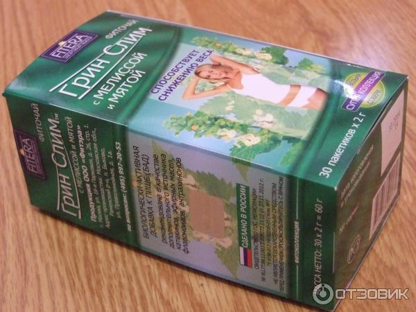чай для похудения александрийский лист