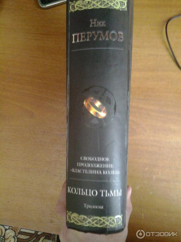 Трилогия Кольцо тьмы Ник Перумов все книги по порядку список | 800x600