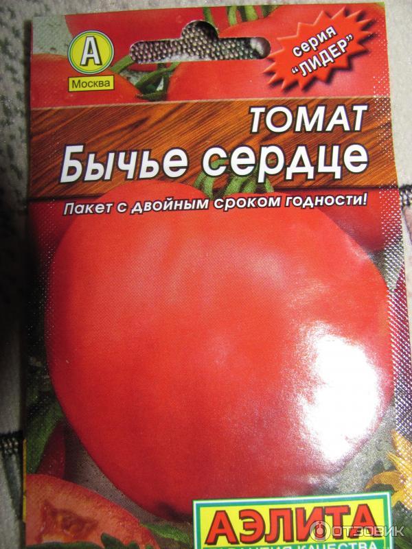 томат бычье сердце отзывы фото ваших семьях