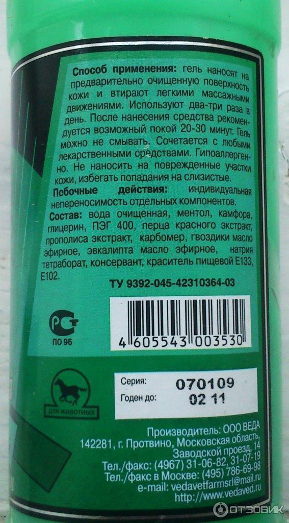 gel verde de la varicoză)