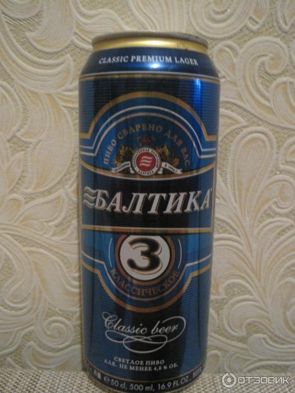 пиво балтика председатель фото шторы дизайн