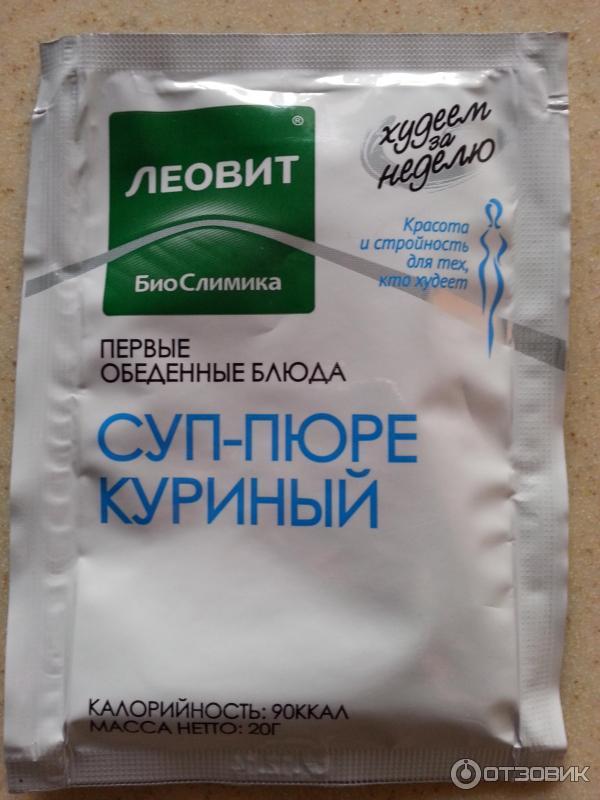Суп для похудения в аптеке