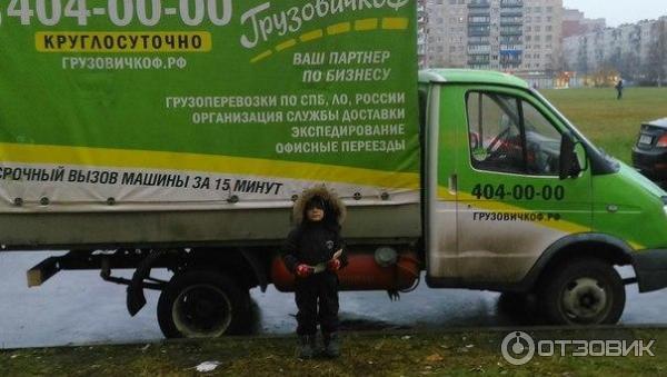 удаленная работа грузовичкофф отзывы