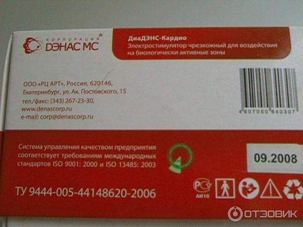 Изображение - Аппарат для коррекции артериального давления отзывы 56969859
