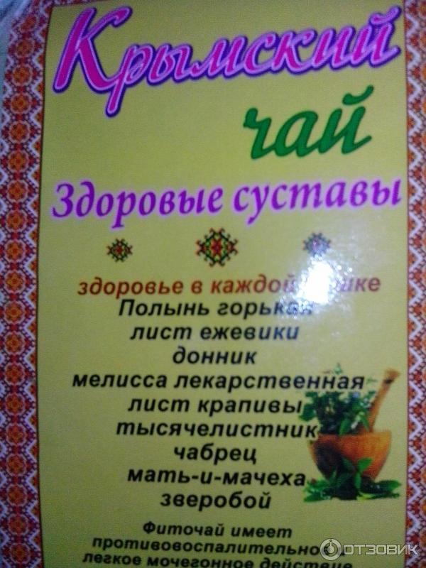 Изображение - Чай здоровые суставы 67998009
