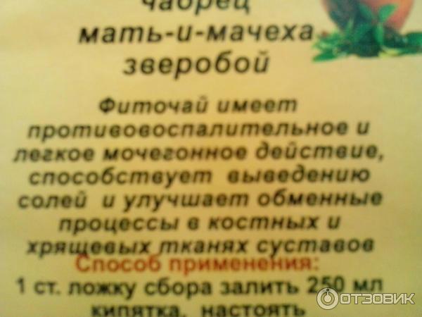 Изображение - Чай здоровые суставы 68150728