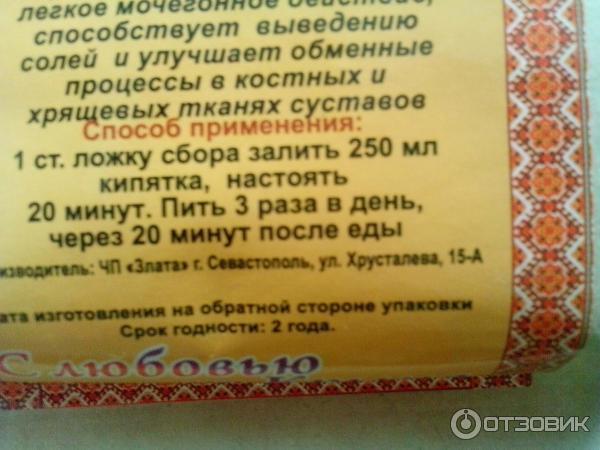 Изображение - Чай здоровые суставы 89022749