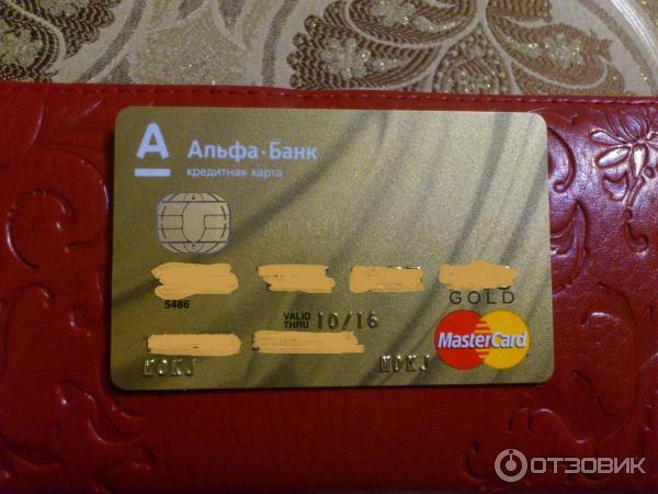 Кредитная карта альфа банк голд максимум