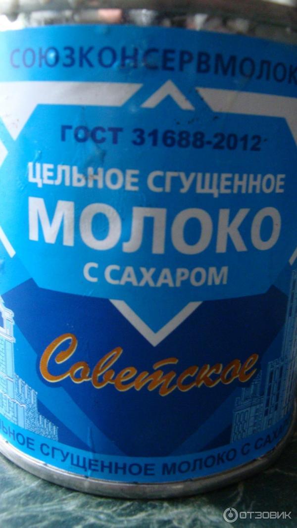 сгущенное молоко в ссср фото развития