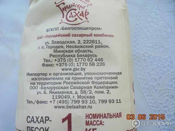 Сайт оао сахарная компания отчет по созданию сайта скачать