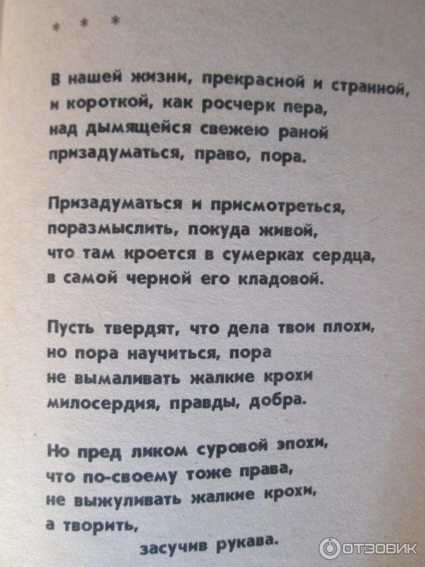 если стихи окуджавы затрагивающие душу короткие такого