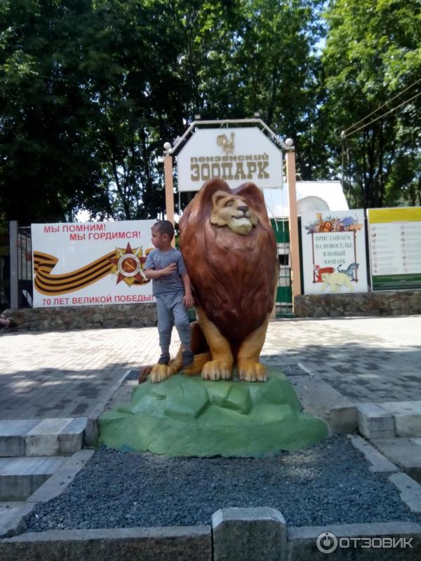 Анимации, картинки пензенского зоопарка