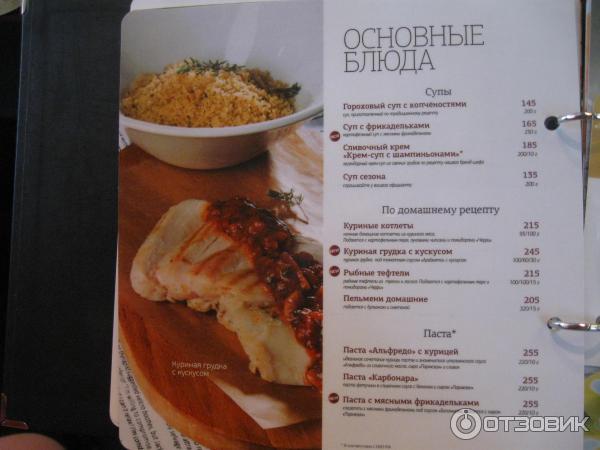 Шоколадница меню с фото белгород