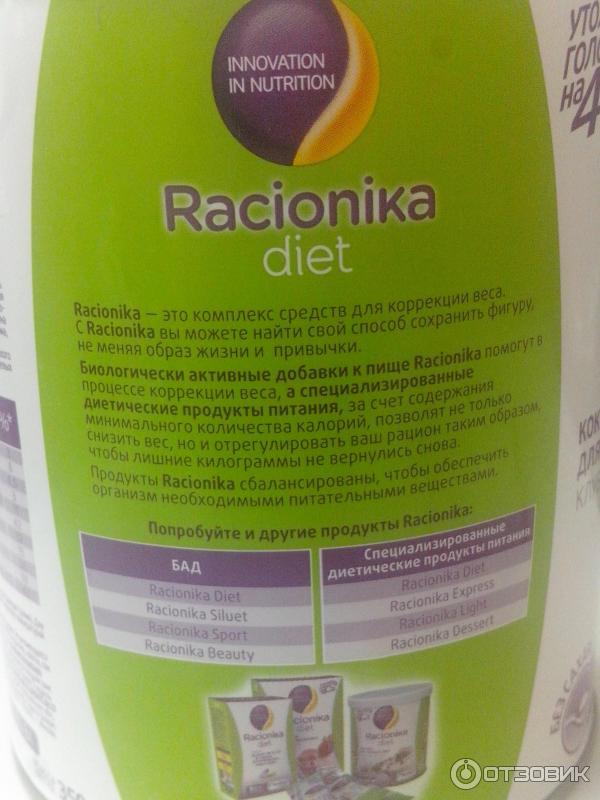 Рационика Диет Купить Спб. Weex средство для похудения в Санкт-Петербурге