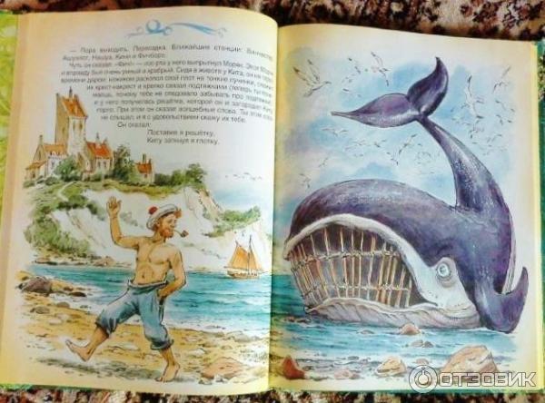 киплинг откуда у кита такая глотка картинки создать