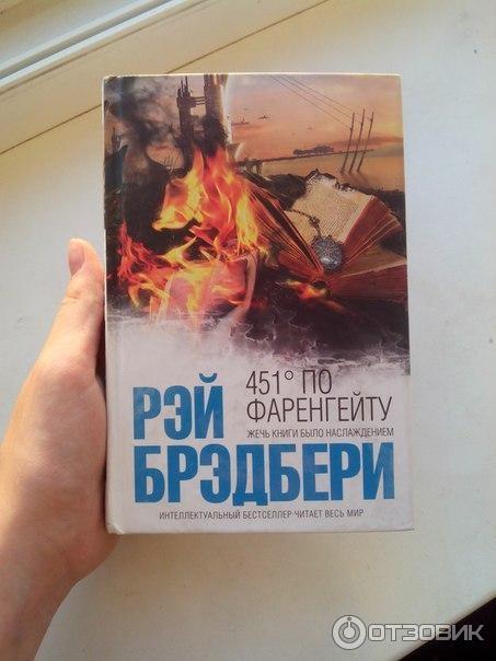 отзыв о книга 451 градус по фаренгейту рэй брэдбери невероятно затягивающая книга