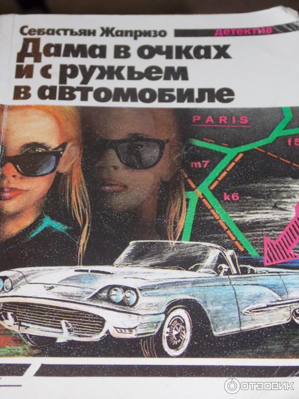 Девушка на автомобиле в очках и с ружьем слушать книгу