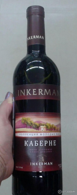 Про любовь, красное сухое вино инкерман картинки