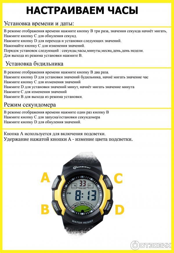 инструкция к электронным часам с картинками идеале нужно
