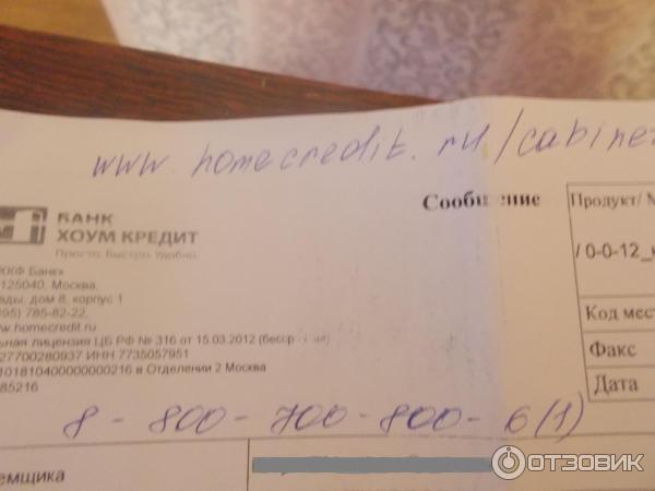 днс онлайн заявка на кредит