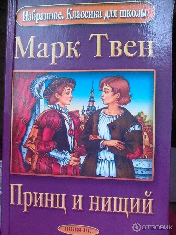 Картинки книга принц и нищий