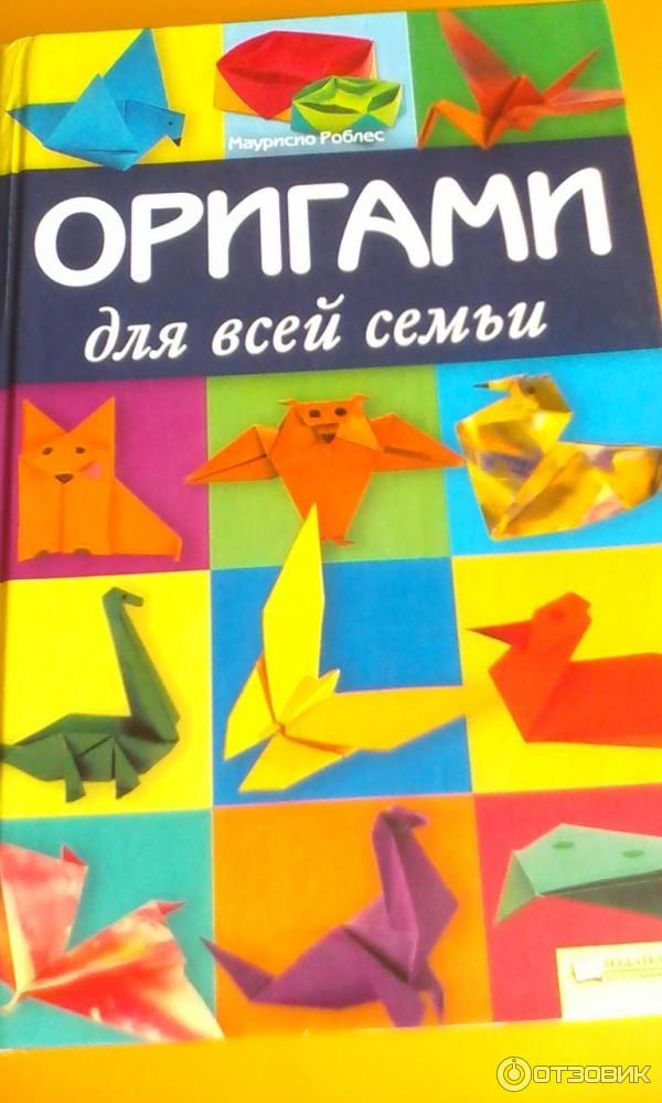 Книги по открыткам оригами