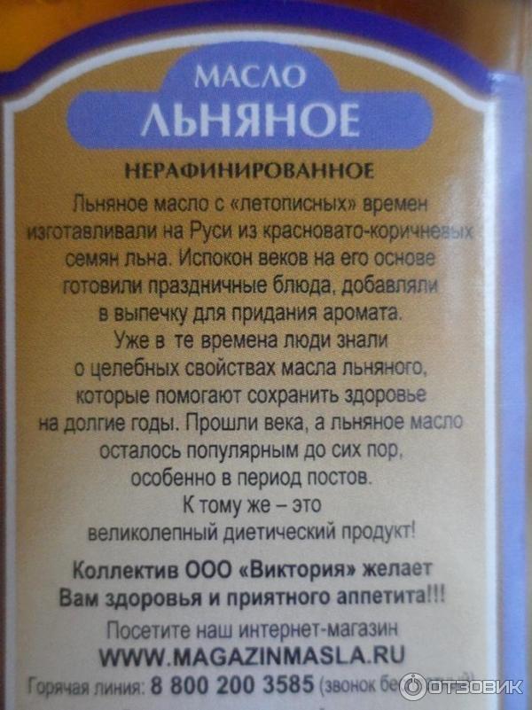 При диете как пить льняное масло
