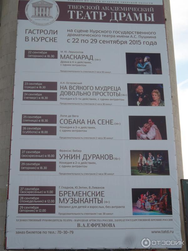 Билеты в театр пушкина курск билеты в музей фаберже санкт петербург
