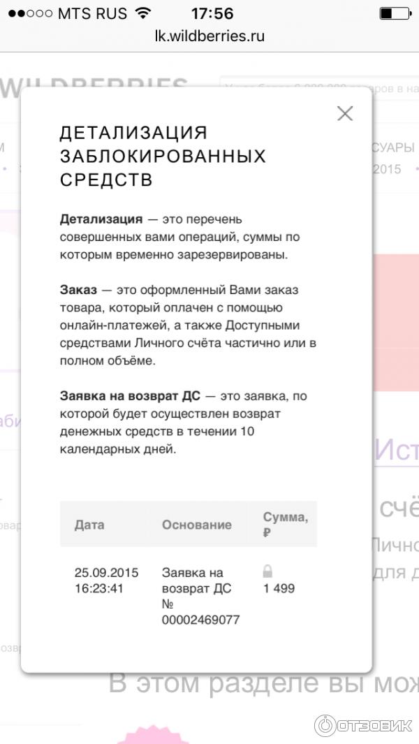 Вайлдберриз возврат денег на карту отзывы info infourok ru олимпиады