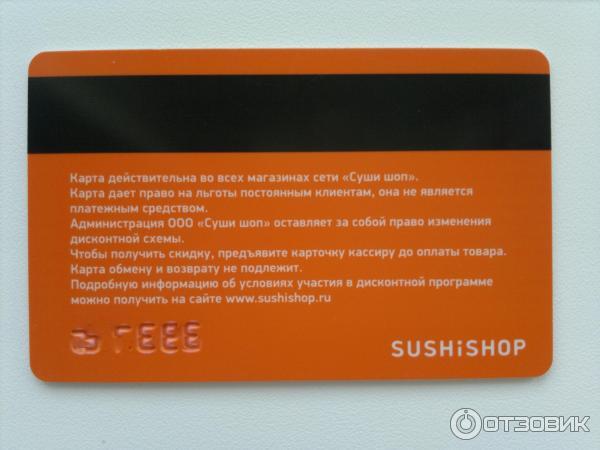купить скидочные карты магазинов оставить заявку на кредит альфа банк topcreditbank.ru