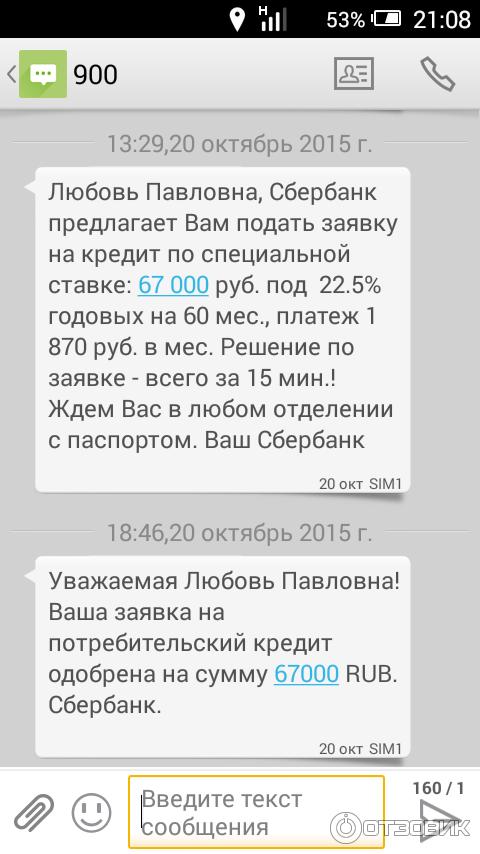 СМС от Сбербанка с положительным решением по кредитной заявке