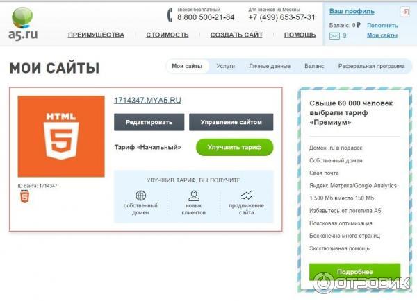 Бесплатный хостинг для html страниц lineage 2 на хостинг
