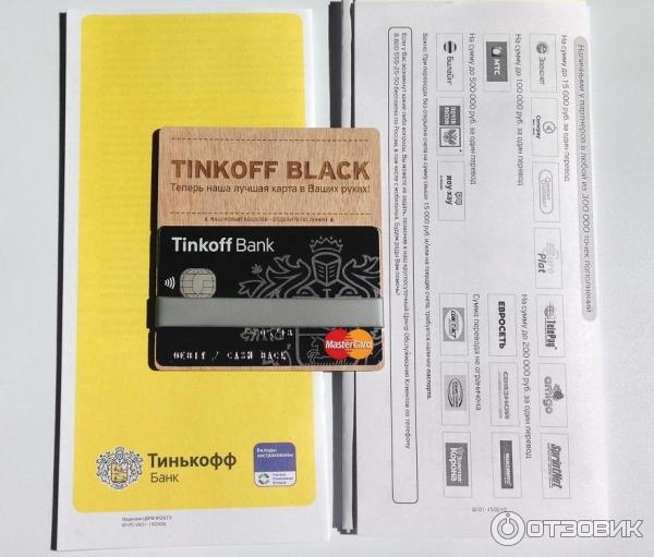 банковская карта тинькофф блэк отзывы стоит ли открывать