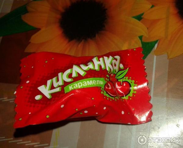 советском союзе конфеты кислинка фото вязать