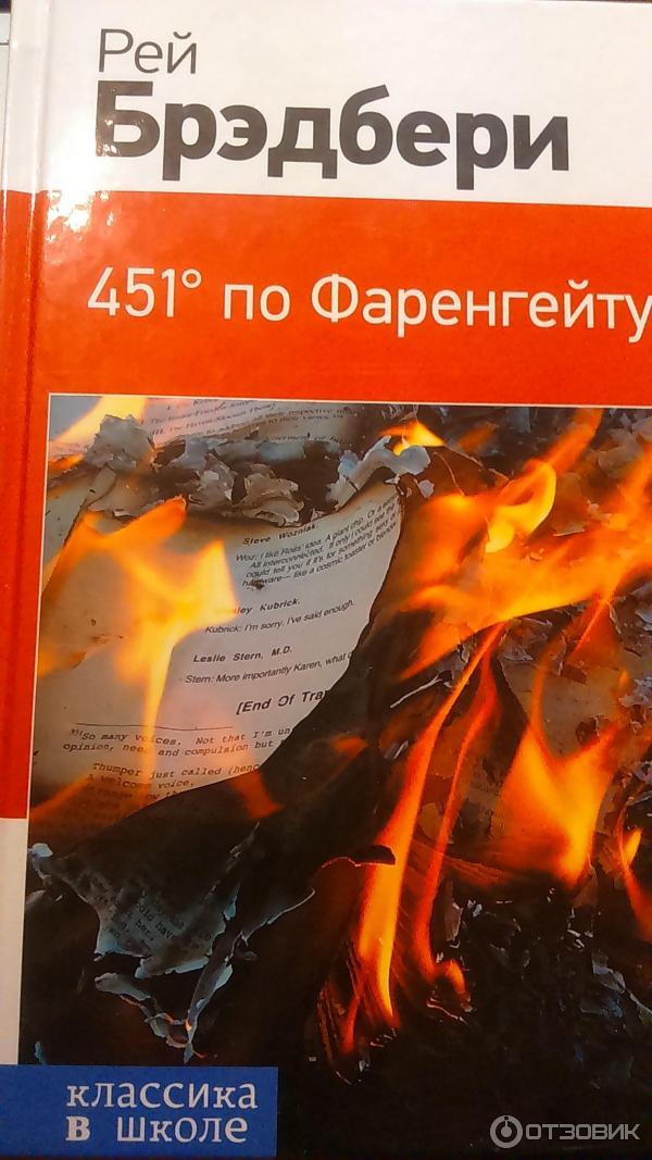 отзыв о книга 451 градус по фаренгейту рэй брэдбери вот в каком виде нужно подавать литературу и хорошие идеи