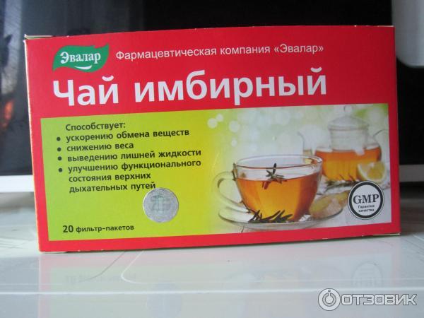 Имбирный чай похудения результаты